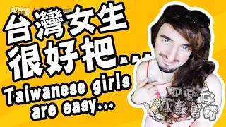 台灣女生很好把... (Taiwanese girls are easy...) 阿兜仔不教美語!561 thumbnail