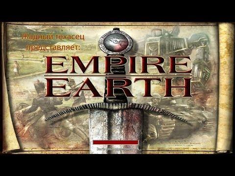 Скачать торрент Empire Earth 3 Империя Земли 3 2015