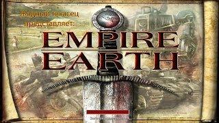 empire Earth (Обзор)