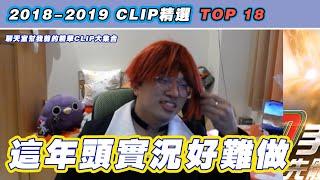 【Clip精選】這年頭實況主真難當!大丸2018 2019 實況精選  |  大丸