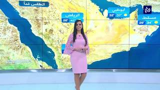 النشرة الجوية الأردنية من رؤيا 21-8-2018