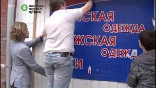 правила оформления наружной рекламы на фасадах зданий ужесточили в Вологде