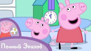 Свинка Пеппа - S02 E34 Часы с кукушкой
