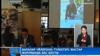 Алматыда «Өмірде өз орным бар» атты жастар Форумы өтті