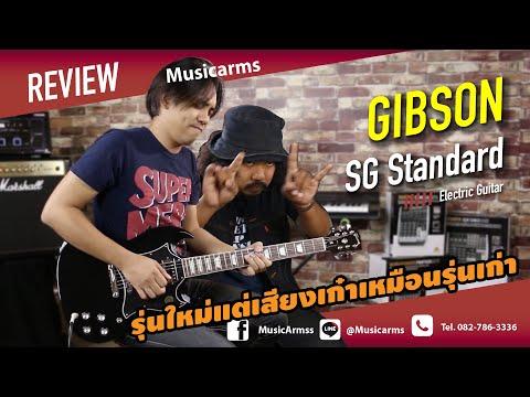 ใครชอบซาวด์ยุค 60&39;s ต้องดู!!! Gibson SG Standard 2019