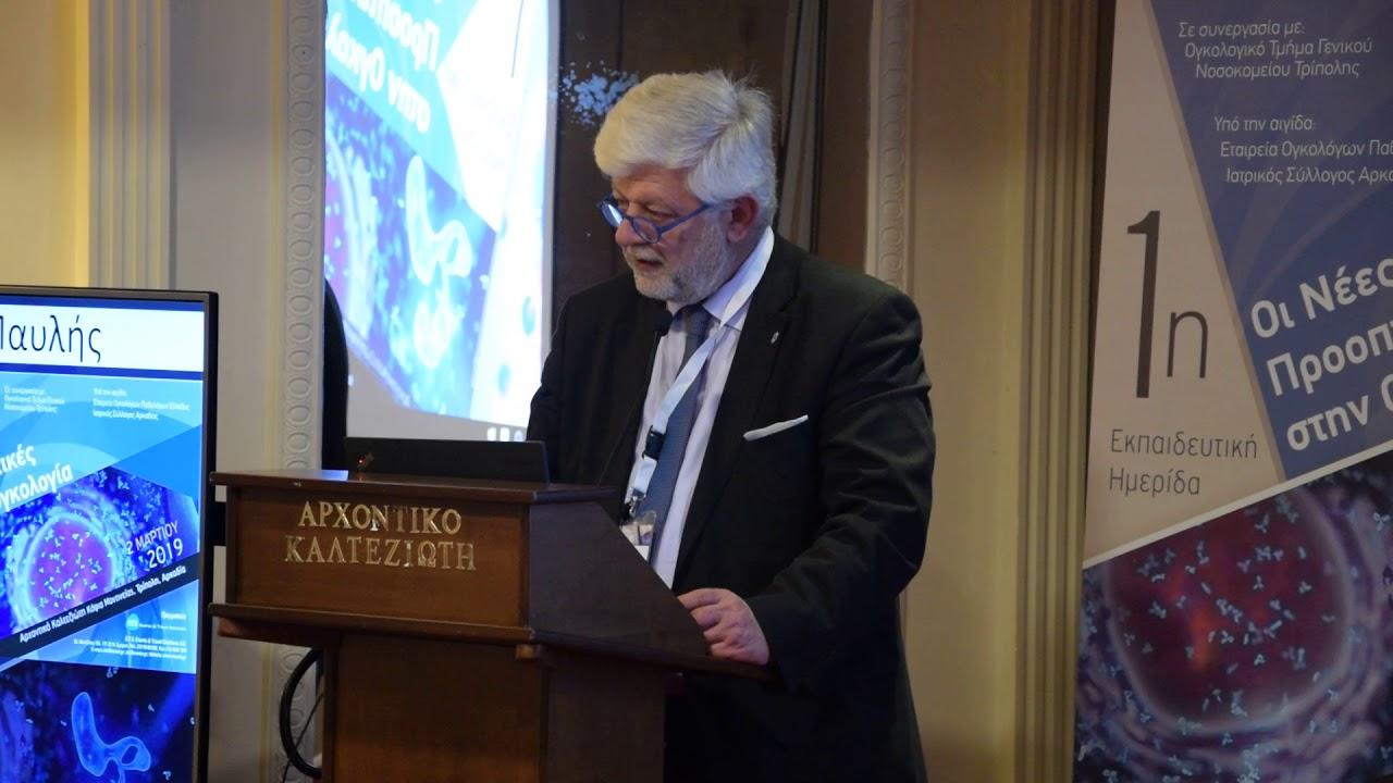 Ο Δήμαρχος Τρίπολης στην 1η Εκπαιδευτική Ημερίδα για τις νέες προοπτικές στην Ογκολογία