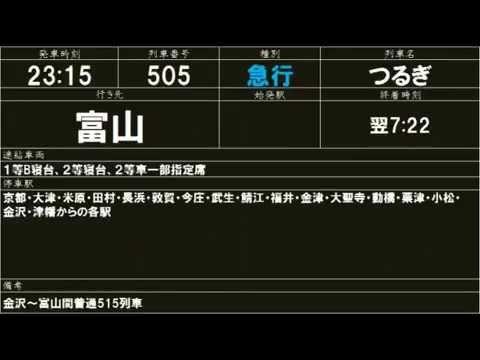 大阪駅昭和39年(1964年)10月時刻表