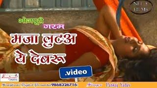 HD मजा लूटा ये देवरु  | Bhojpuri New Song 2013 | Pankaj Yadav, Dhananjay Bedardi