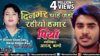 arzoo bano दिनभर चाहे जहाँ रहीयाें din bhar chahe jaha rahiyo latest bhojpuri sad song 2018
