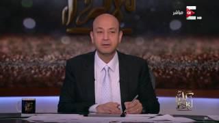 عمرو أديب: الغرب في 2017 لما هيزهق منك هيضربك ويعزلك عن العالم كله