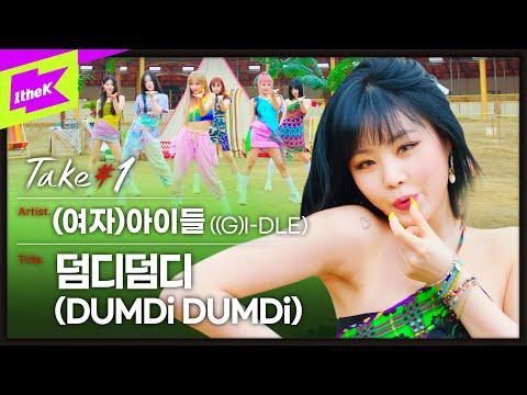 [4K] (여자)아이들((G)I-DLE) _ 덤디덤디(DUMDi DUMDi) | 퍼포먼스 | Take#1 | 테이크원 | Performance