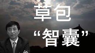 """政治局高官荒淫生活有一個后宮和兩大妓院""""三朝帝師""""本來面目書生靠什麼當上常委一平快評562019/12/22"""