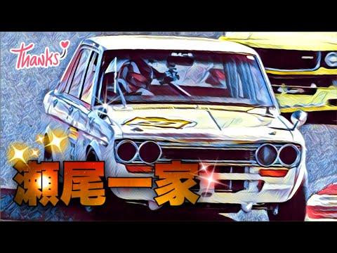 🚗🏁 瀬尾一家 DATSUN 510 Bluebird MAZDA CAROL 360 ニッサン ブルーバード マツダ キャロル 旧車