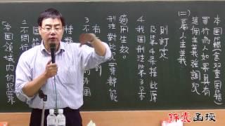 《錦囊函授》趙台大 老師/刑法 (高普考、地方特考、司法特考、警察特考)