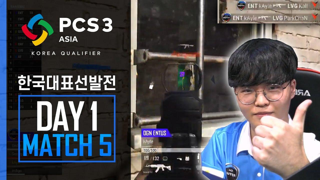 창 밖의 손님 DAY1 MATCH5 H/L PCS3 ASIA 한국 대표 선발전
