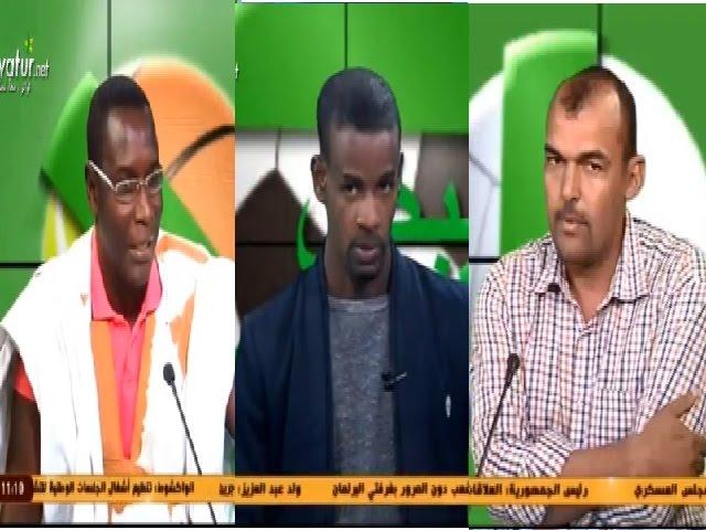 برنامج نبض الملاعب - الدوري الموريتاني لكرة القدم الدرجة الأولى - قناة الساحل