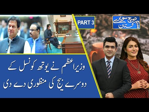 Subh Savaray Pakistan | PM approved the second batch of the Youth Council  | Part 3 | 05 June 2021 thumbnail