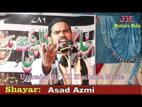 Asad Azmi Part 02 Jalsa Siratun Nabi S.A.W. Madahe Sahaba Baragaon Shahganj 2017