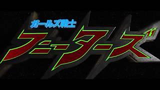 2017年10月21日。 中野ZERO視聴確ホールにて上映。 上映時間は一回目11:...