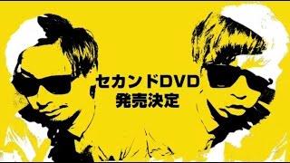 """よしもと史上最速の""""セカンド""""DVDリリース! ラッスンゴレライだけじゃ..."""
