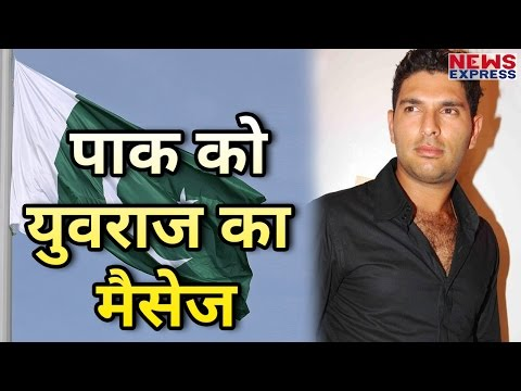 Yuvraj Singh ने Pakistani Cricketers को दिया ये message