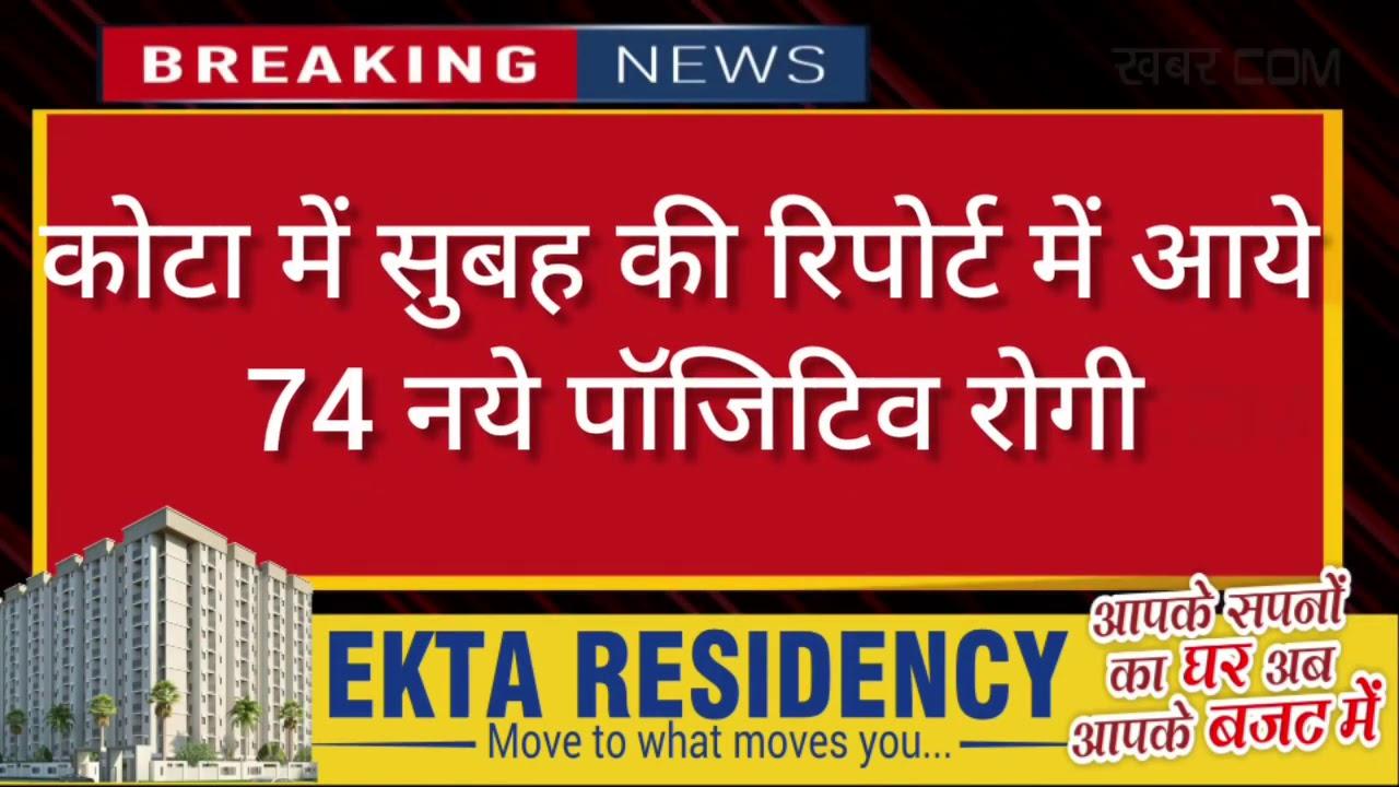 कोटा से 74, बूंदी से 09 और बारां ज़िले से आये 05 पॉजिटिव रोगी Kotakhabar. Com 05-08-2020