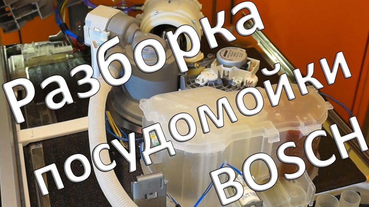 Разборка посудомоечной машины Bosch SMV 50E10RU Silence Plus для замены циркуляционного насоса