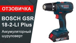 Шуруповерт аккумуляторный BOSCH GSR 18 2