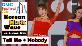 [Korean Music Wave] Hani, Seolhyun, Tzuyu - Tell Me + Nobody, 하니, 설현, 쯔위, - 텔미 + 노바디 20161009