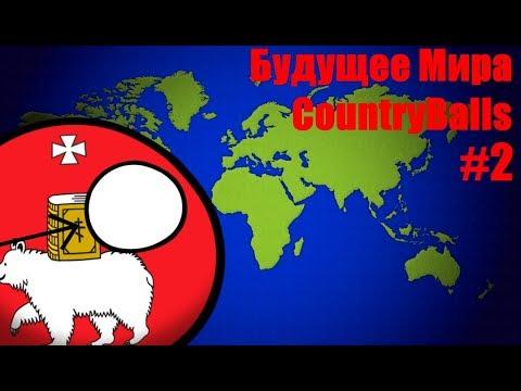 видео: CountryBalls Будущее Мира #2