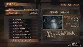 零〜濡鴉ノ巫女 - 霊リスト(COMPLETE 100%)