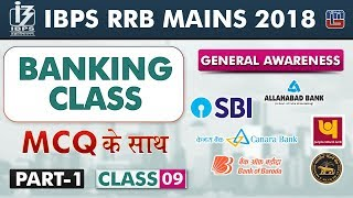 Banking Class | With MCQ | Class 9 | IBPS RRB Mains 2018 | GA | 12 ...