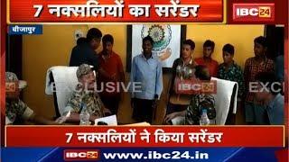 Bijapur Naxal Attack : हथियार के साथ नक्सलियों का Surrender   SP और CRPF डीआईजी के सामने किया सरेंडर