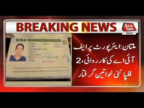FIA Arrest Two Filipino Women From Multan Airport