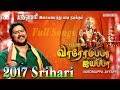 Download வாரோமப்பா ஐயப்பா | Full songs | Srihari | Ayyappan songs MP3 song and Music Video