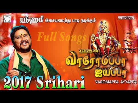 வாரோமப்பா-ஐயப்பா-|-full-songs-|-srihari-|-ayyappan-songs