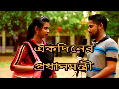 Bangla Funny Video 2017 ৷৷ একদিনের প্রধানমন্ত্রী ৷৷ Bangla Interview ৷৷ Osthir Tv