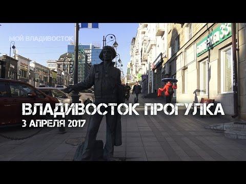 Владивосток прогулка 3 апреля 2017.