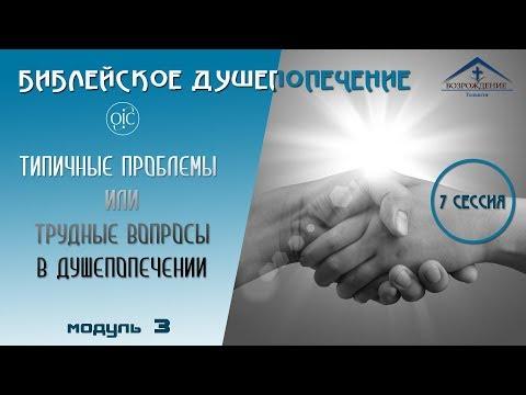 БИБЛЕЙСКОЕ ДУШЕПОПЕЧЕНИЕ - 7 сессия ( модуль 3 )