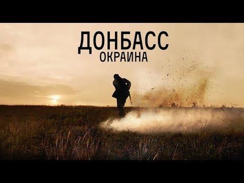 Фильм Донбасс.Окраина 2019