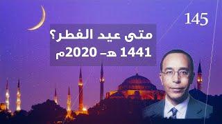 متى عيد الفطر (1441 هـ - 2020 م)
