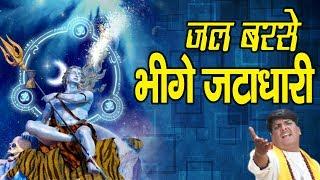 जल बरसे भीगे जटाधारी !! New Bholenath Bhajan !! Saawan Song 2017 !! Ambey Bhakti