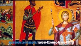 Ο Άγιος Νικήτας ο Γότθος ο μεγαλομάρτυρας - 15 Σεπτεμβρίου