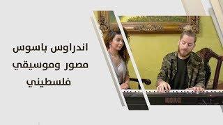 اندراوس باسوس - مصور وموسيقي فلسطيني