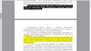 Войны за НМЦК(Ссылка на 26 приказ: http://goszakaz.tularegion.ru/netcat_files/5371/6921/h_a58ad9b14b25b3c6e6cac77117985f7a Кто просмотрел видео и не подписался, ..., 2014-04-08T18:02:34.000Z)