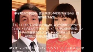 「FRIDAY」の報道で明らかになった俳優の吉田栄作(46)とモデ...