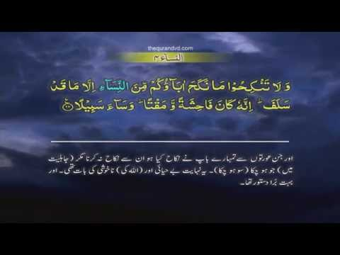 an-nisa-004-[22]-hd-quran-tilawat-recitation-learning-word-by-word-surah-4---chapter-4