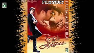 Kadhal Azhivathillai - Audio Jukebox (Full Movie Story Dialogue)