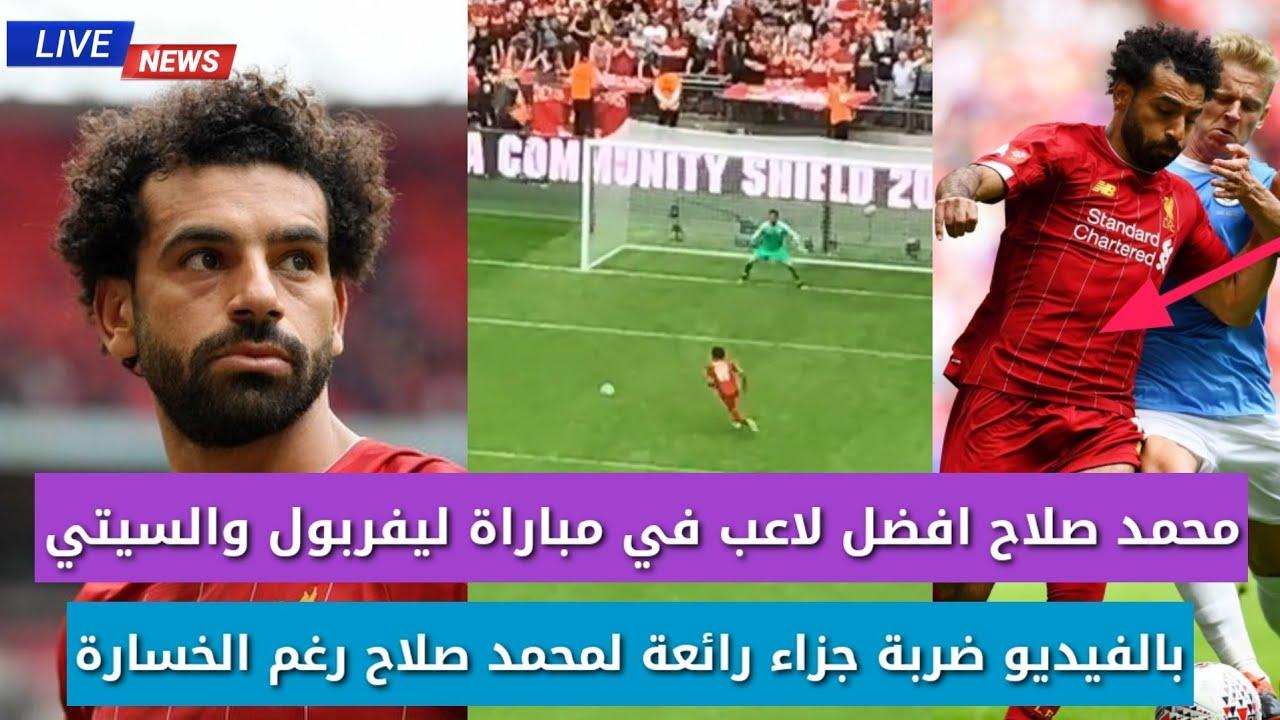 محمد صلاح افضل لاعب في مباراة ليفربول ومانشستر سيتي رغم الخسارة وضربة جزاء رائعة