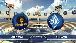 Днепр-1 - Динамо - 1:4. Обзор матча